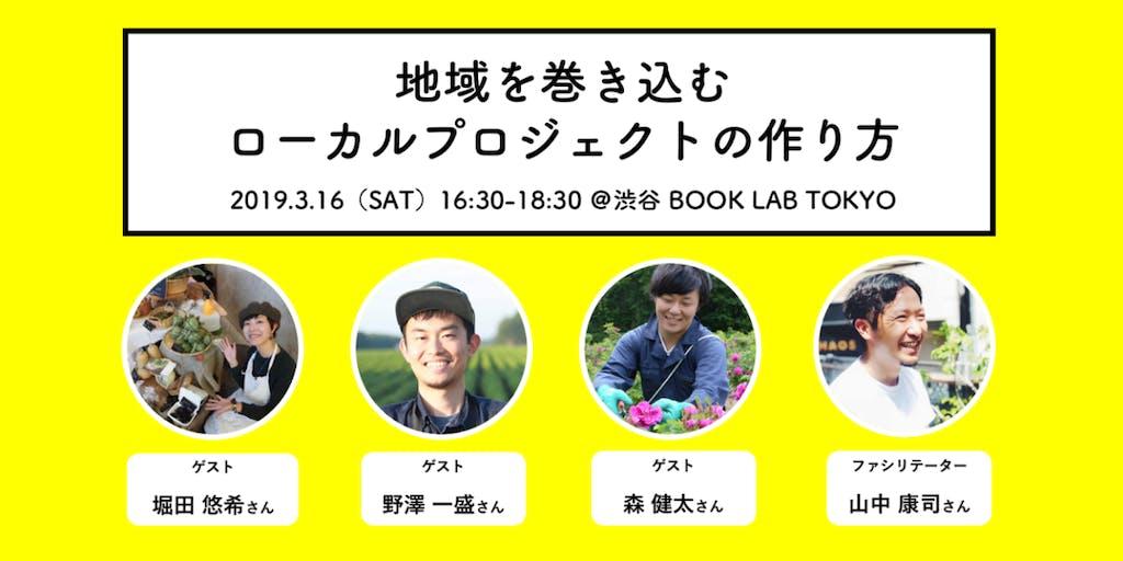 【参加者募集!】3/16(日)東京開催!「地域を巻き込むローカルプロジェクトの作り方」
