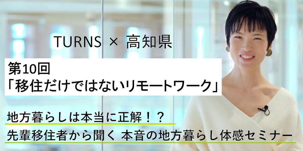 雑誌「TURNS」×高知県 \リモートワークで移住を実現!/『地方暮らしは本当に正解!?先輩移住者から聞く 本音の地方暮らし体感セミナー』