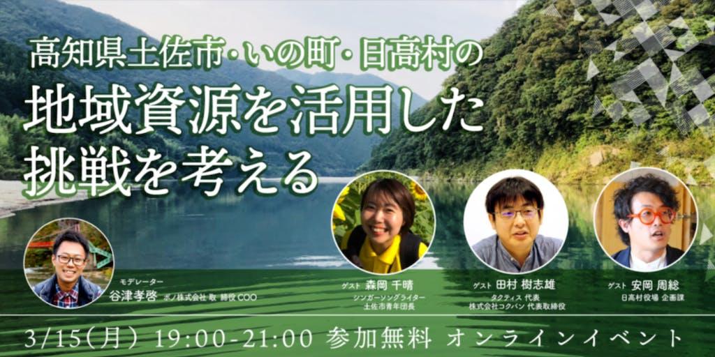 【3月】高知県土佐市、いの町、日高村の地域資源を活用した挑戦を考えるオンラインイベント(将来的に移住に関心のあるビジネスパーソン向け)