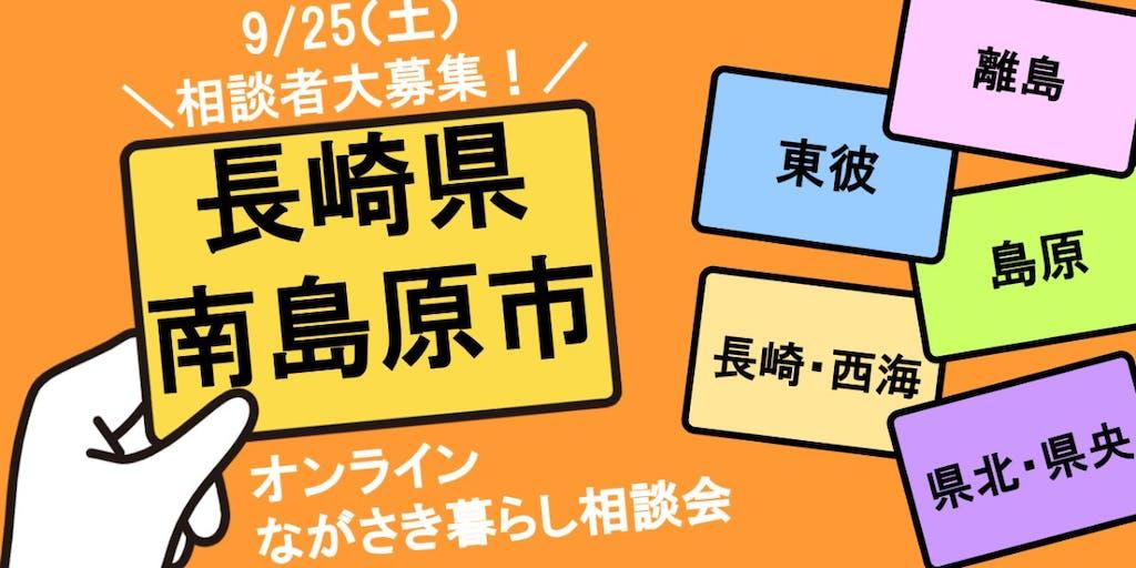 """""""関わりしろ""""がいっぱいの長崎県南島原市。だから、\もっと選ばれたい!/~9/25(土)オンラインながさき暮らし相談会の相談者募集!~"""