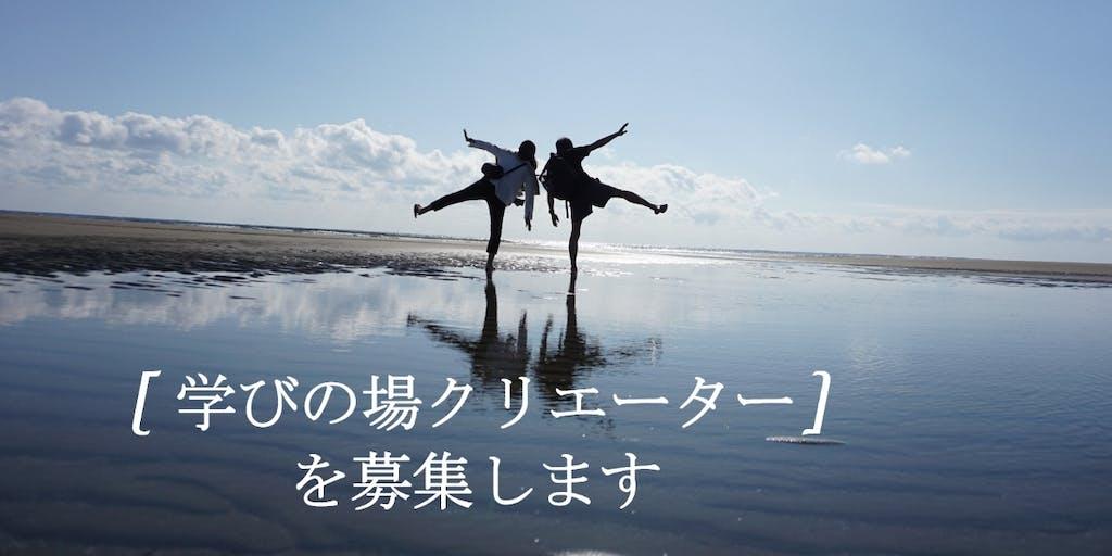 学びの場クリエーター【地域おこし協力隊】募集終了