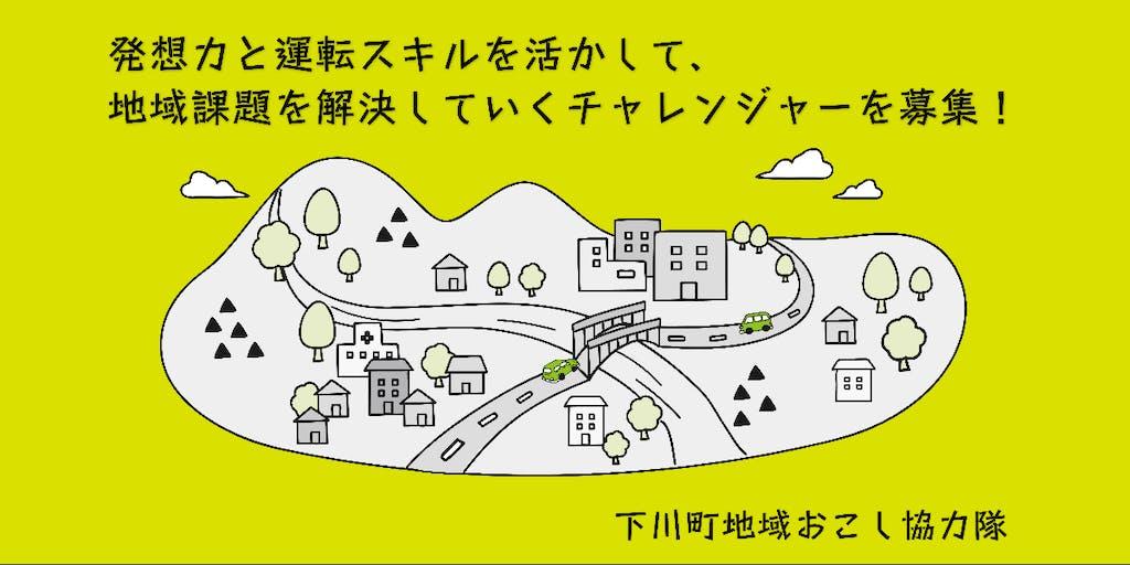 【下川町地域おこし協力隊募集】発想力と運転スキルを活かして、地域課題を解決していくチャレンジャーを募集します!