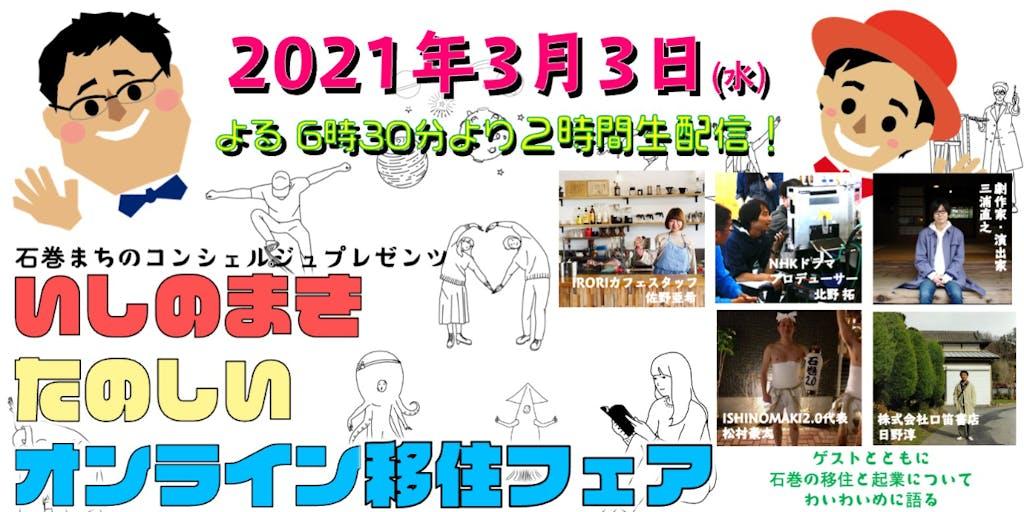 【3月3日(水)18:30〜生配信】石巻まちのコンシェルジュ企画のたのしいオンライン移住フェア!