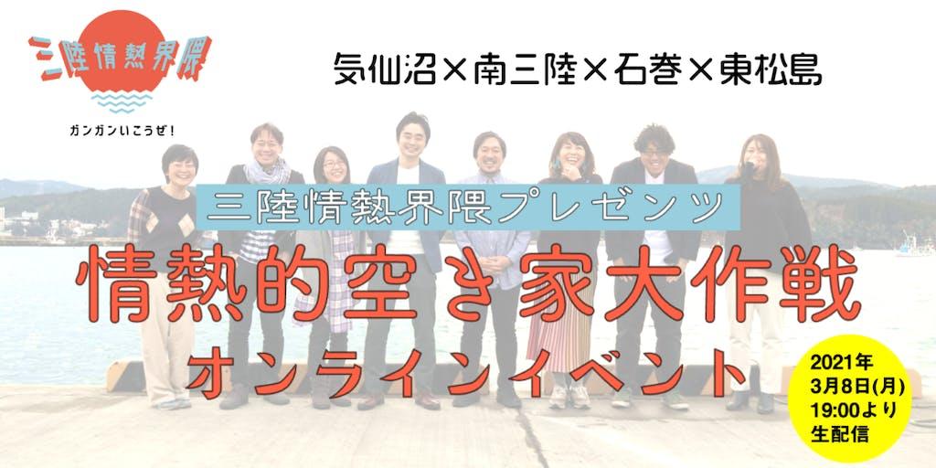 """【3/8(月) 】三陸に眠る""""情熱的空き家""""をご紹介!【オンラインイベント】"""