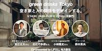 【都内開催イベント】3/14 green drinks Tokyo「空き家と人の関係をデザインする。」