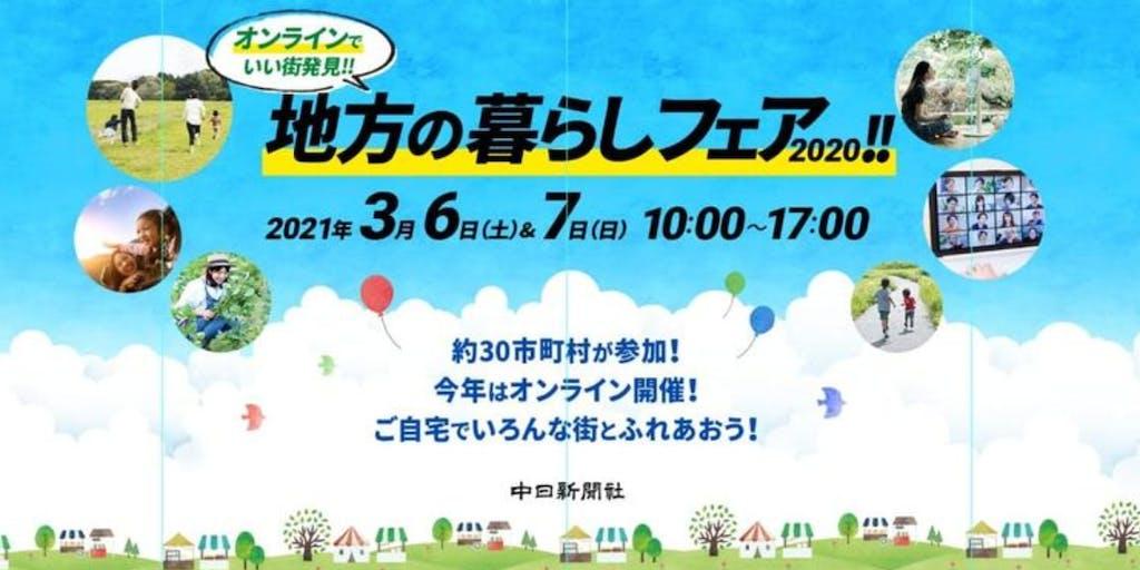 いい「まち」発見‼地方の暮らしフェア2020に、岐阜県移住定住促進チームで出展します