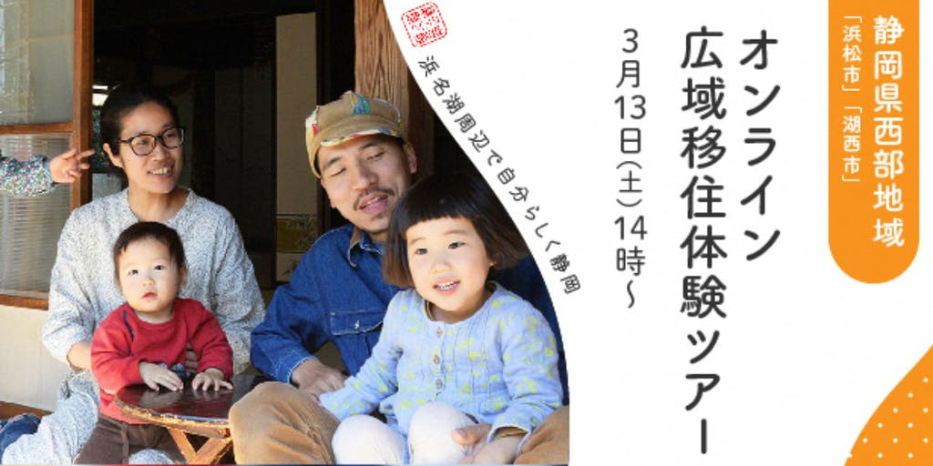 """【 浜名湖周辺で""""自分らしく静岡""""】静岡県西部のまったり暮らしLIVEツアー!仕事、子育て…先輩移住者の「自分らしい暮らし」を生配信します!"""