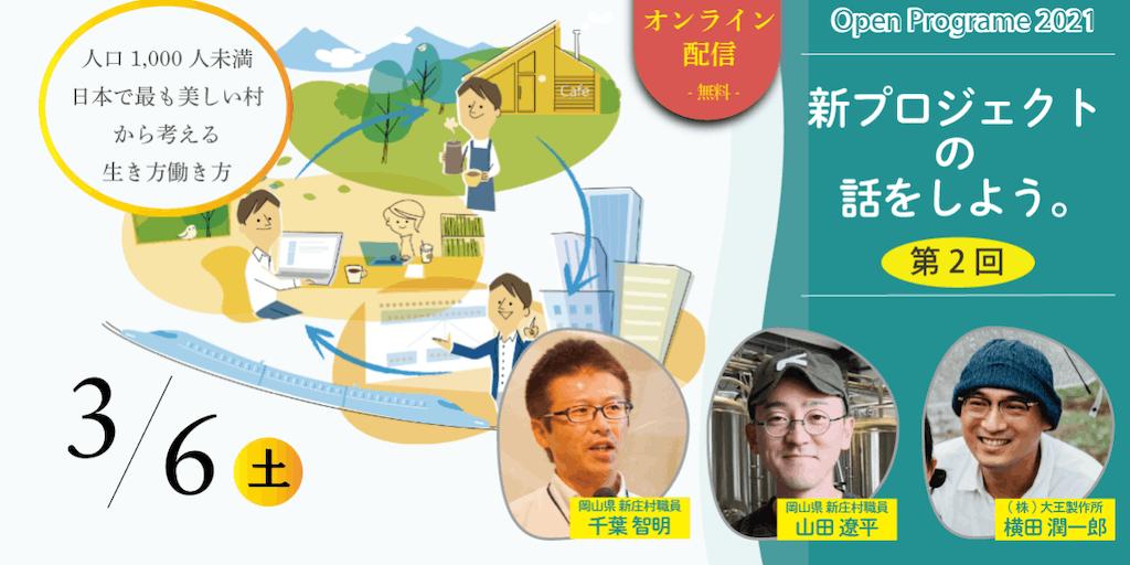 \3/6 新庄村 ✕ 大王製作所/②コラボの先に見えるローカルワークの将来を語り尽くす