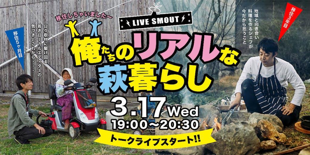 LiveSMOUT!_山口県萩市から「俺たちのリアルな萩暮らし」をお届けします。