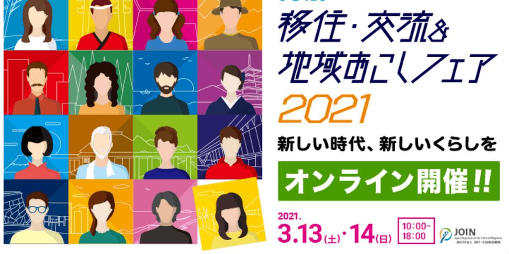 「JOIN移住・交流&地域おこしフェア2021」に出展します!