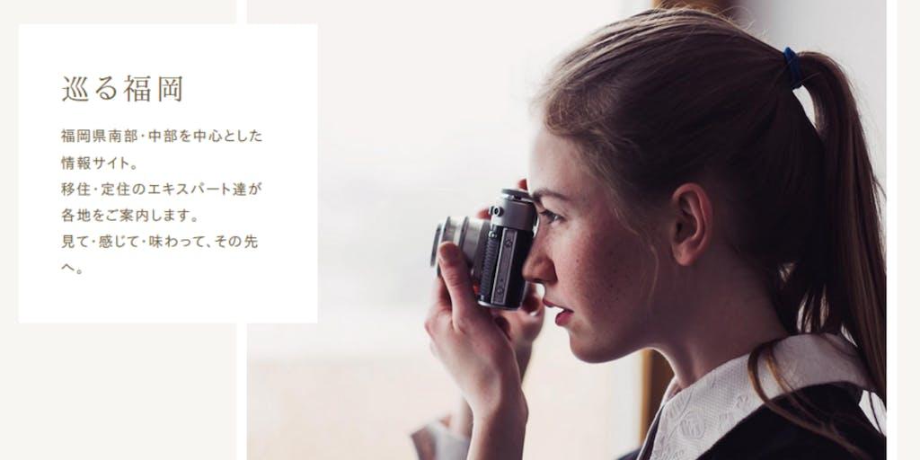 「福岡」をより身近に!福岡県南部・中部の情報をお届けするローカルメディア「巡る福岡」