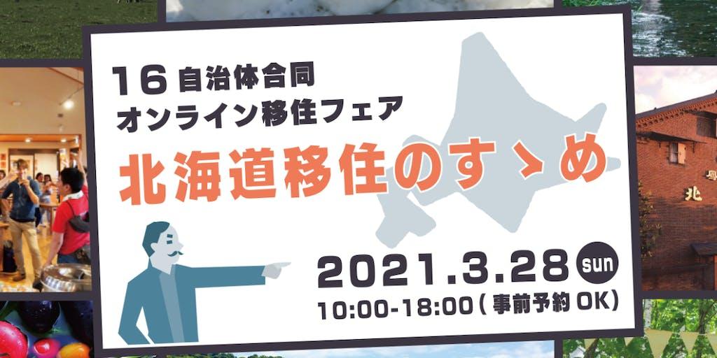【3/28(日)開催】あなたにぴったりの「北海道」を見つけてください!北海道の16自治体によるオンライン移住相談会!