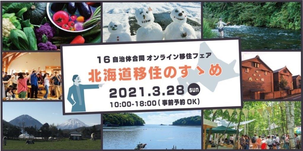 【3/28(日)オンライン開催】北海道16自治体が集まる移住相談会で、移住コーディネーターと話をしませんか?