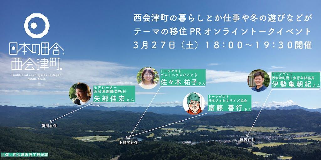 3月27日18:00~ 「日本の田舎、西会津町。」オンライントークイベント開催!
