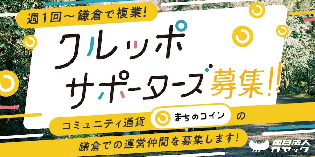 【週に1回〜鎌倉で複業】コミュニティ通貨「まちのコイン」鎌倉の運営をする仲間を募集します!