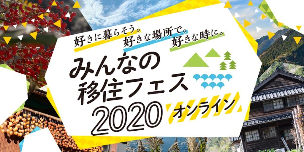 【6/26・27】全国規模のオンラインイベント♪みんなの移住フェス・オンライン・2020開催!!