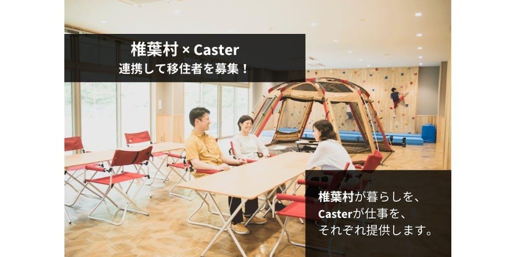 リモートワークの最前線をひた走るベンチャー企業【株式会社キャスター】の新規メンバーとなって椎葉村へ移住する方を募集します!