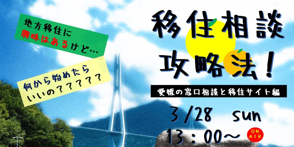 【3/28(日)ライブ配信】移住相談攻略法!~愛媛の窓口相談と移住サイト編~