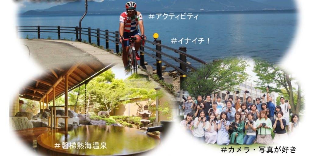 [福島県郡山市]自転車、温泉、写真など観光振興に関する地域おこし協力隊を募集中です!