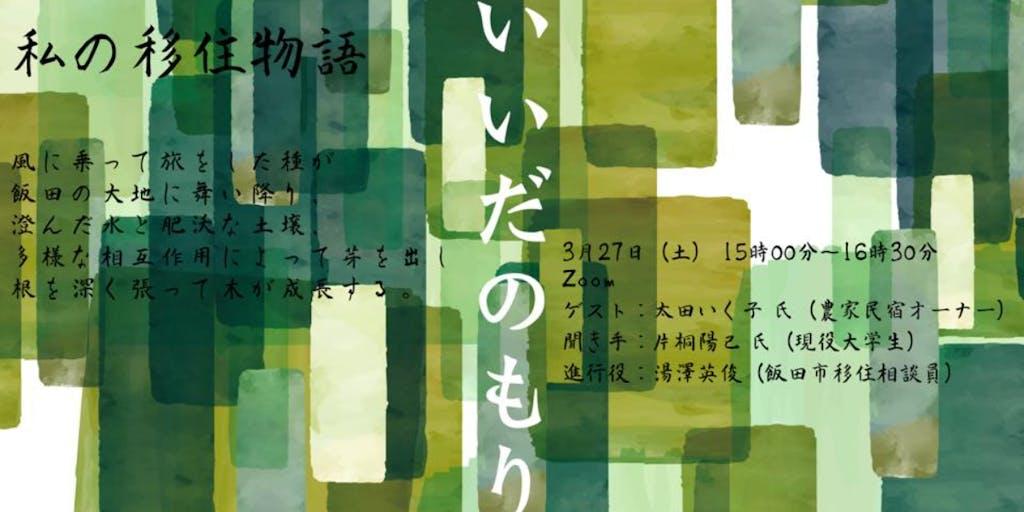 いいだのもり〜私の移住物語〜長野県飯田市オンライン移住セミナー vol.8