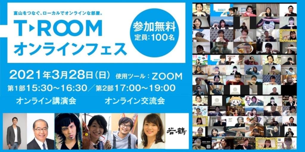 【参加者募集中】『T-ROOMオンラインフェス』開催決定!!