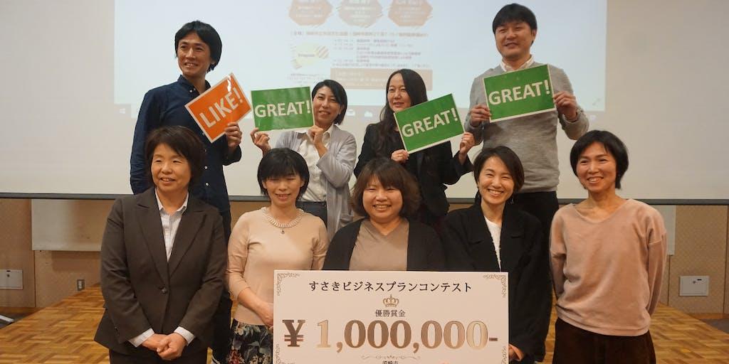 自分たちの住む須崎市を自分たちで楽しく!想いをカタチにする『すさきビジネスプランコンテスト』