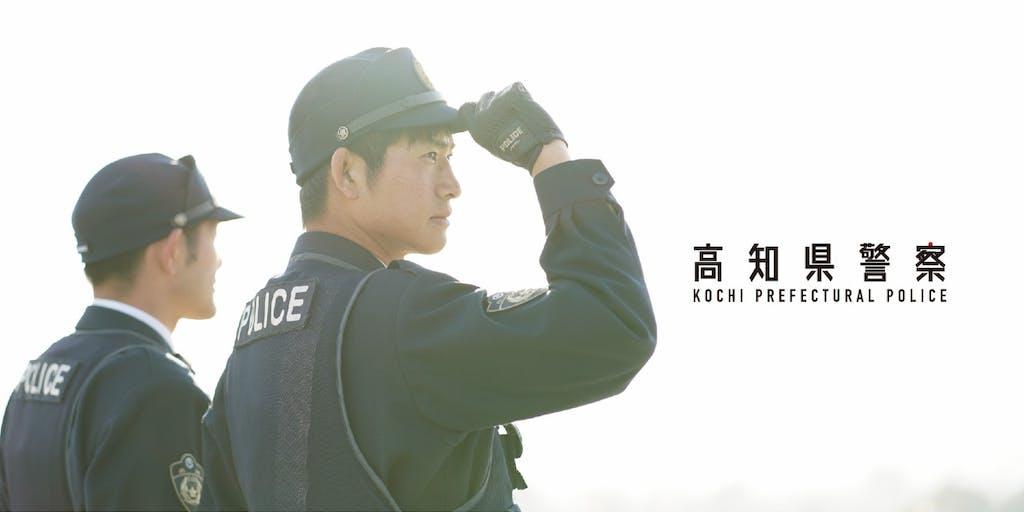 \YouTubeチャンネル登録1万人超!注目の高知県警で働きませんか!?/地方公務員セミナー 開催!移住相談&一般就職相談もできます!