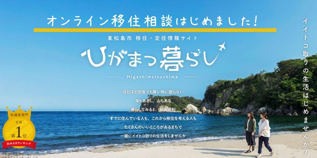 SDGs未来都市 東松島市 オンライン移住相談 & ひがまつ自慢 始めました♬