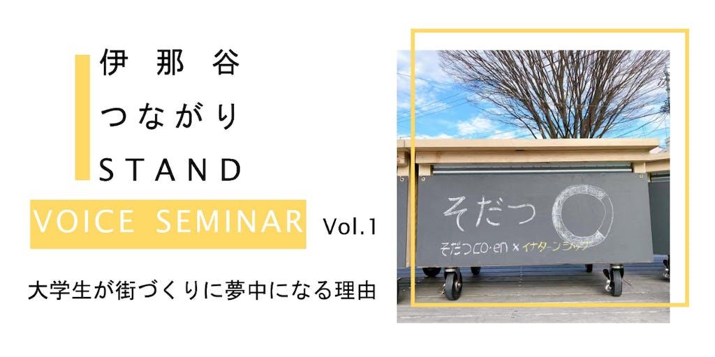 【4/19~Voicyで配信】長野県伊那市の「大学生が街づくりに夢中になる理由」について聞いてみませんか?