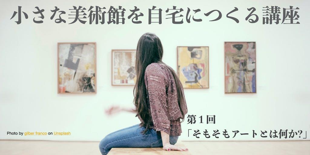 鎌倉で学ぶ「小さな美術館を自宅につくる講座」