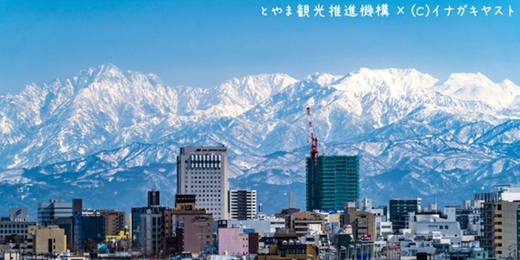【参加者募集中!】とやま暮らしオンラインセミナー『「普通の会社員&公務員」の富山移住計画!』