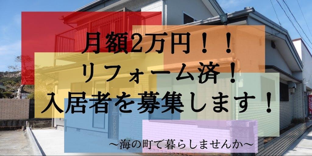 「掘り出し物、あるかもよ」月額2万円のリフォーム物件「定住促進住宅」の入居者を募集!
