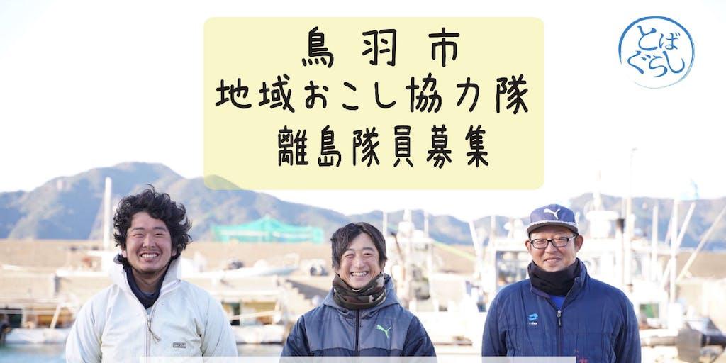 三重県鳥羽市【持続・循環可能な強い島をつくる「仕組みクリエーター」】募集