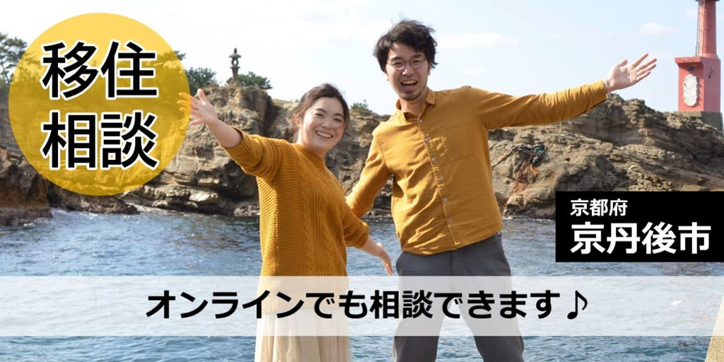 年間500件の相談を受付けている、京丹後市の移住支援センターに相談してみませんか