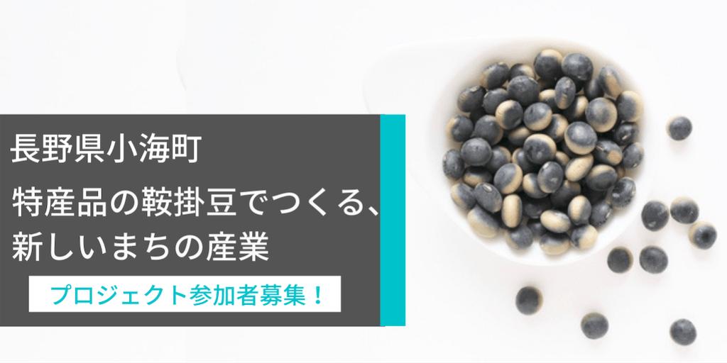 特産品の鞍掛豆を活用した新しいビジネスづくりに取り組む仲間を募集!