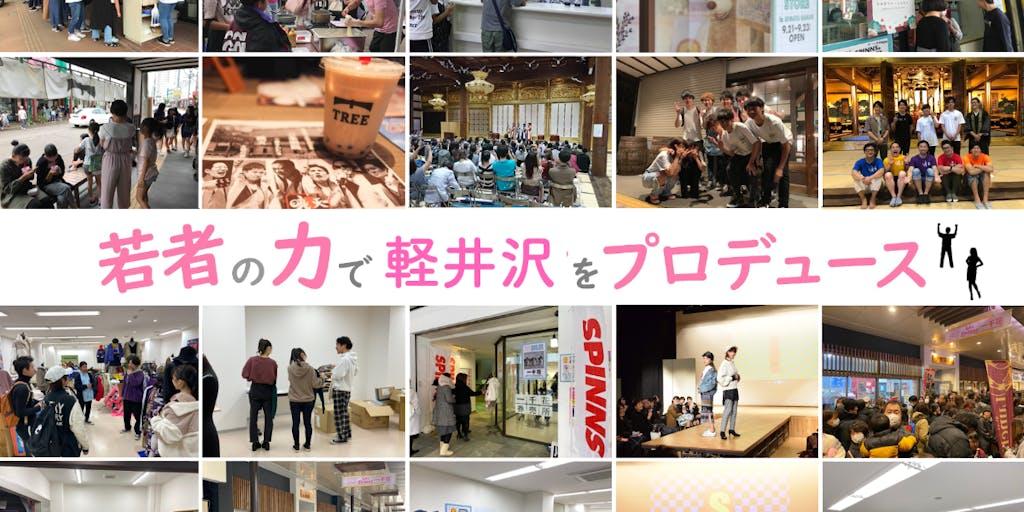 軽井沢に新設される宿泊施設の支配人候補を今夏募集。興味のある方面談しましょう。