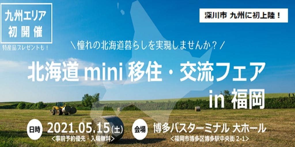 5/15(土) 北海道mini移住・交流フェア 【オンラインに変更しました】