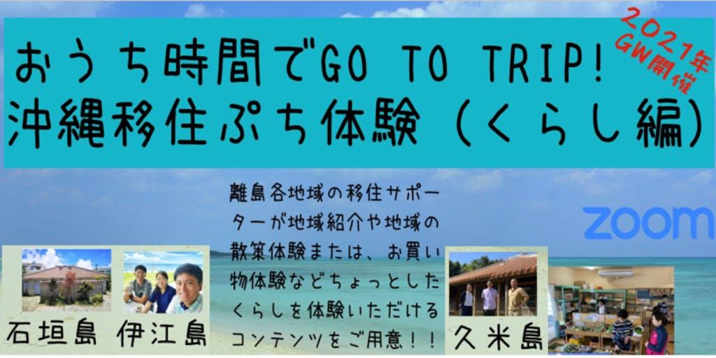 GWに沖縄の離島へGO  TO  TRIP!  オンラインで南国の石垣島・久米島・伊江島の暮らしをぷち体験しませんか?