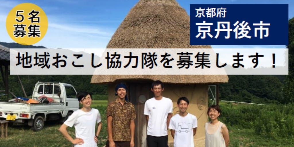 \5/21〆京丹後市地域おこし協力隊を5名募集/空き家活用、海と観光、移住やジビエ、コミュニティなど5つの分野で地域創生に取り組みませんか?