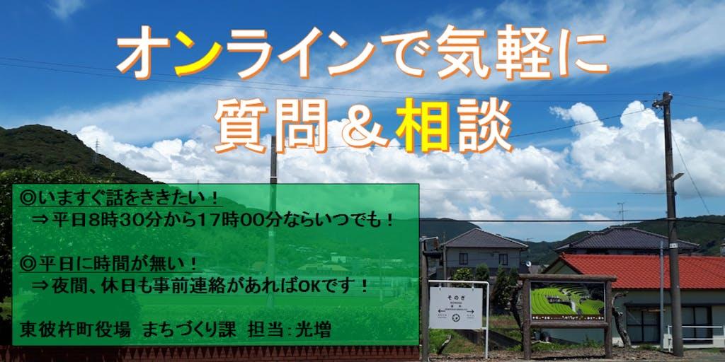 長崎県のどまんなか! ひがしそのぎちょう でオンライン相談会はじめました 【気候もいいし、しぜんがうまい!地震もないし、意外とべんり!】