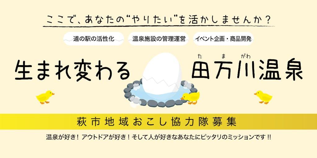 生まれ変わる「田万川温泉」と共に地域ににぎわいを取り戻そう!