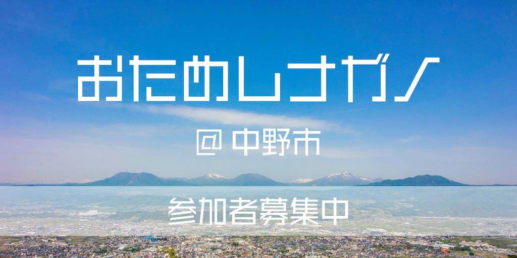 【おためしナガノ@中野市】ナガノに住む。仕事をする。まずは「おためし」してみませんか。