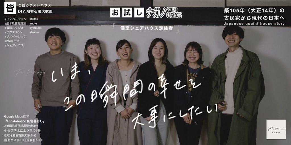 【注目】築105年の古民家で日本を盛り上げる。農業や畑・DIYの初心者・ボランティア大歓迎。月3万円の好立地シェアハウス。お試し移住生活も◎