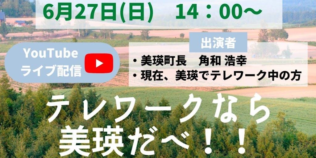 丘のまちびえい YouTubeライブ配信「テレワークなら美瑛だべ!!」を開催します!