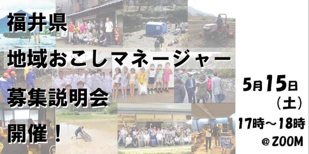 【5/15 17:00~】福井県地域おこしマネジャー募集説明会開催!活動内容や採用条件など詳しくお話しします!