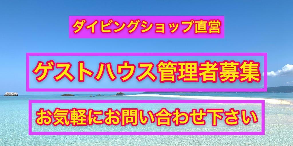 石垣島に移住しゲストハウスを運営してくれる方を募集しています。