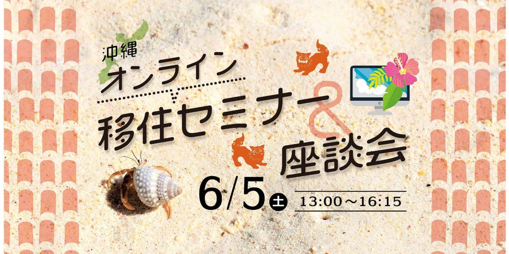 沖縄の離島・本島北部の田舎に住みたい人集まれ!6月5日(土)オンライン移住セミナー&座談会参加者募集中