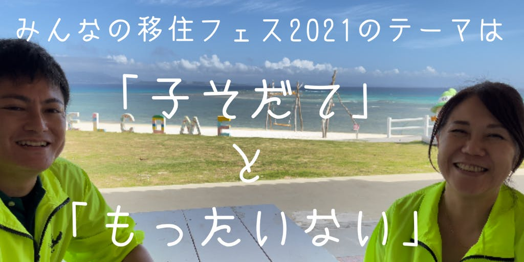 みんなの移住フェス2021で沖縄の離島「伊江島(いえじま)」の島ぐらしのリアルをお伝えします!