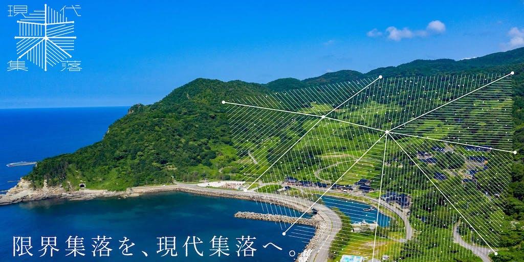 能登半島で未来の営みを実験する「現代集落」プロジェクトの仲間募集!