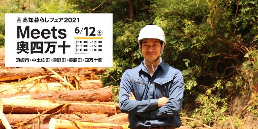 \参加募集!/森林率日本一の高知県で林業で稼ぐ?!森林と共に生きる梼原町の『森林再生プロジェクト』の真相に迫る!オンライン交流会開催